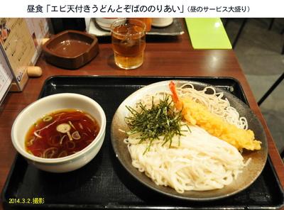 0302昼食.jpg