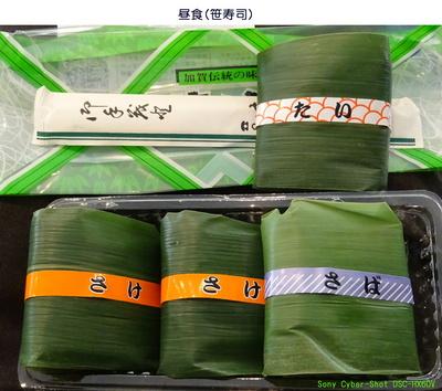 0313昼食笹寿司.jpg