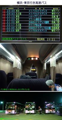 0314夜行バス.jpg