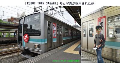 0329ロボ電車と孫.jpg
