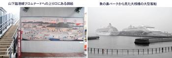 0402錦絵と大桟橋.jpg