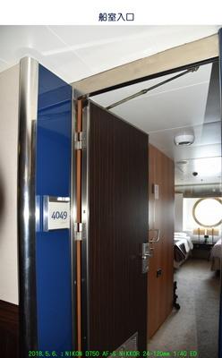 0506船室ドアから.jpg