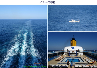 0511晴天のクルーズ.jpg
