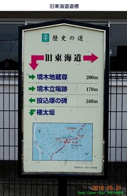 0521ビッグラン保土ヶ谷5.jpg
