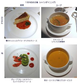 0715夕食.jpg
