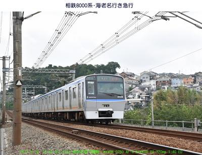 0819相鉄国分.jpg