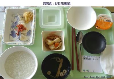 0827病院昼食.jpg