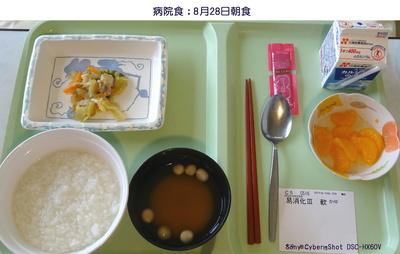 0828病院朝食.jpg