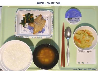 0831病院夕食.jpg