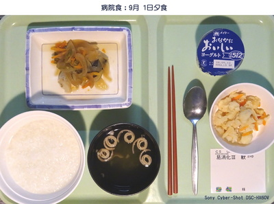0901病院夕食.jpg