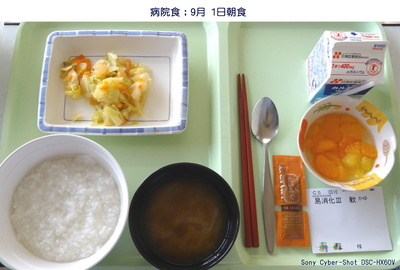 0901病院朝食.jpg