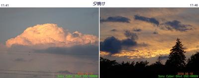 0918夕焼け空.jpg