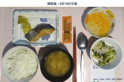 0918病院夕食.jpg