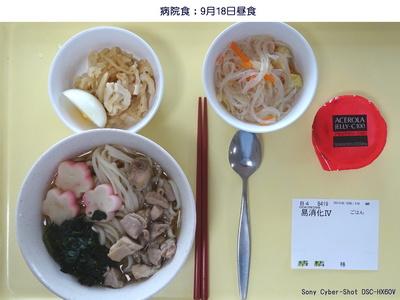 0918病院昼食.jpg