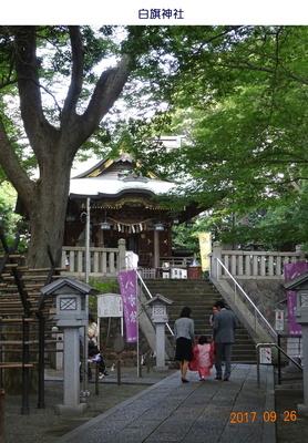 0926ビッグラン白旗神社2.jpg