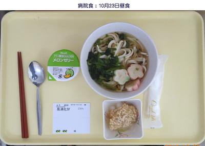 1023病院昼食.jpg