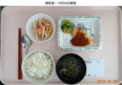 1024病院昼食.jpg