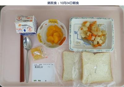 1024病院朝食.jpg