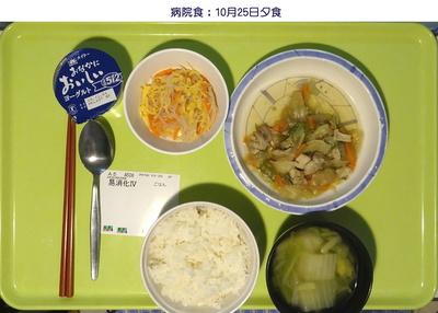 1025病院夕食.jpg