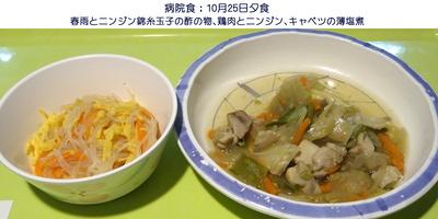 1025病院夕食副菜.jpg