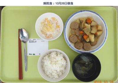 1026病院昼食.jpg