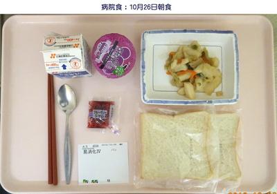 1026病院朝食.jpg