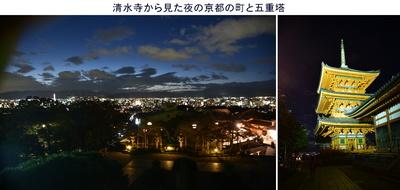 1110清水夜景.jpg