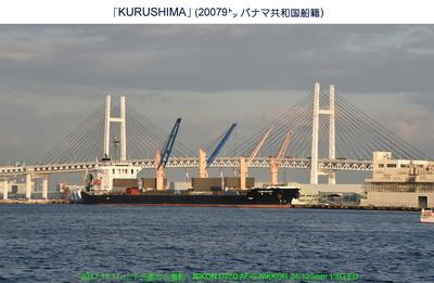 1117KURUSHIMA.jpg