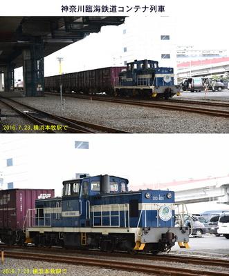 20160723神奈川臨海DD601.jpg