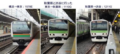 20160923秋葉と渋谷.jpg