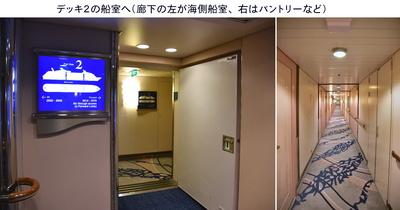 デッキ2の船室へ.jpg