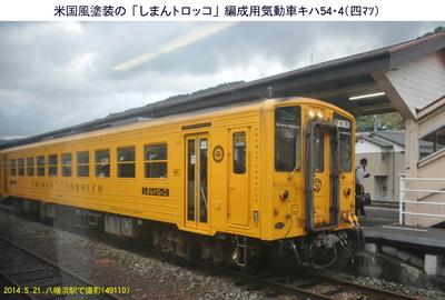 四国4日目キハ54・4.jpg
