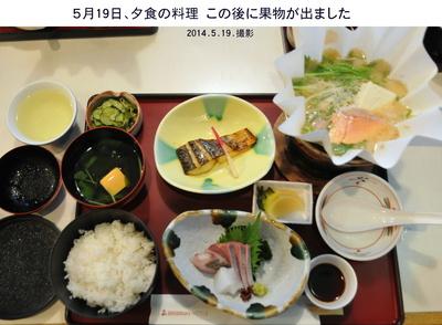 四国2日目夕食料理.jpg
