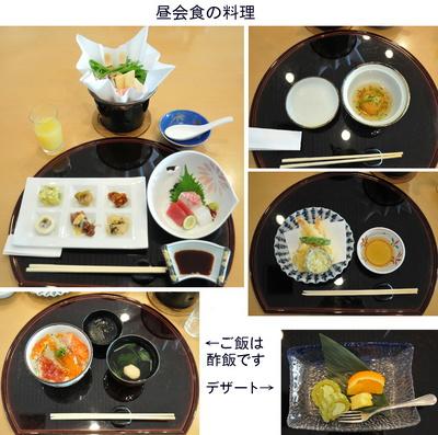 四国2日目昼食料理.jpg