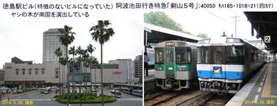 四国3日目剣山5.jpg