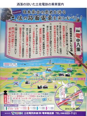 四国3日目土電八策.jpg