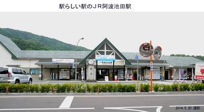四国3日目池田駅舎.jpg