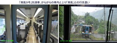 四国3日目車内.jpg