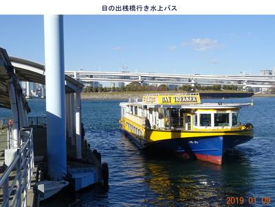 水上バス1.jpg