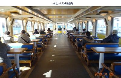 水上バス2.jpg