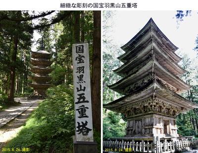 羽黒山6.jpg